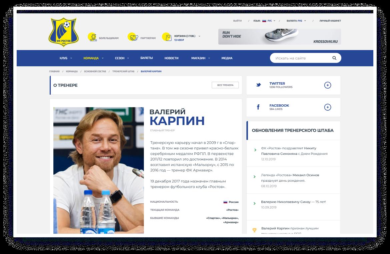 FC Rostov – 10