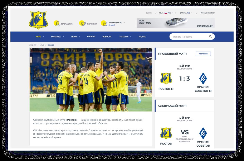 FC Rostov – 7