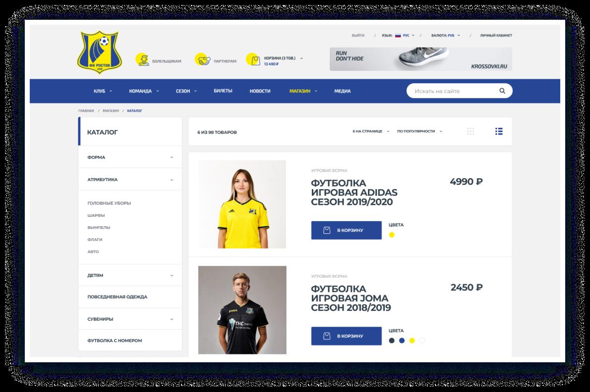 FC Rostov – 20